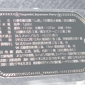 【駆逐艦「山風」白露型駆逐艦】ドックタグ・アクセサリー/グッズ