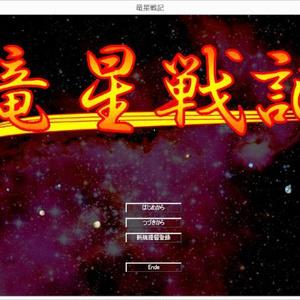 竜星戦記v1.151 体験版