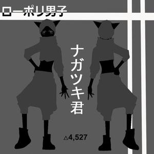 ローポリ男子 ナガツキVer1.0 オリジナル3Dモデル
