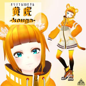 「黄虎(KOUGA)」Ver1.0 オリジナル3Dモデル