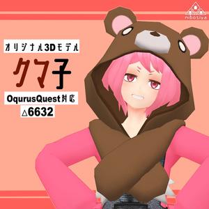 「クマ子」Ver1.1 オリジナル3Dモデル