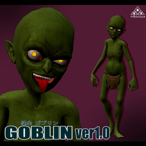 健全 GOBLIN Ver1.0