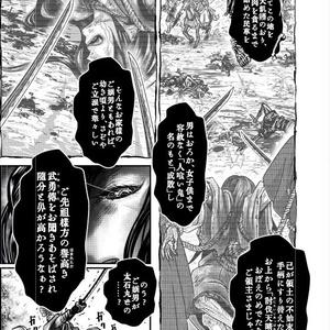 鬼女と捨石(全年齢ver.)