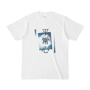 文字Tシャツ☆平常心