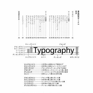 書体研究サークル【完売】
