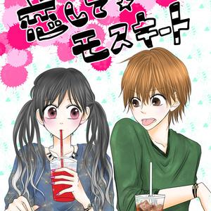 漫画「恋して☆モスキート」