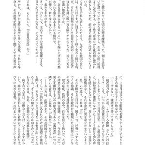 【みかんば小説合同誌】CABINET