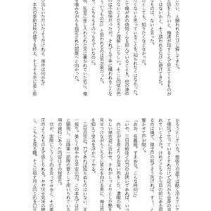 【みかんば+長義R18小説】ミラーニューロンの残夢