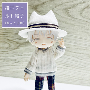 猫耳フェルト帽子(ねんどろ用)