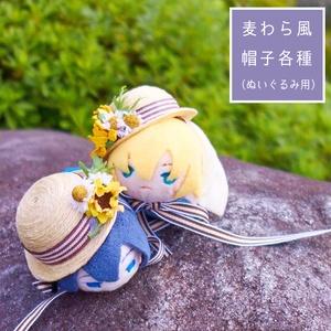 麦わら風帽子各種(ぬいぐるみ用)