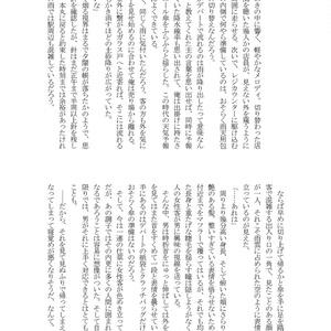 【みかんば小説】雨にぬれても
