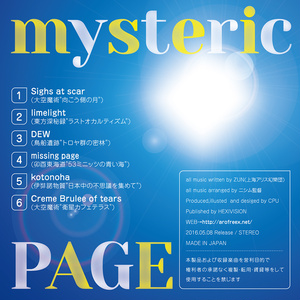 mysteric PAGE