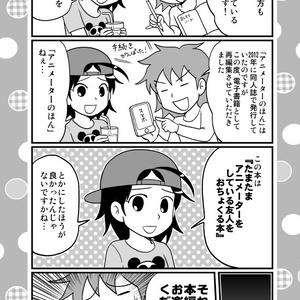 アニメーターのほん総集編