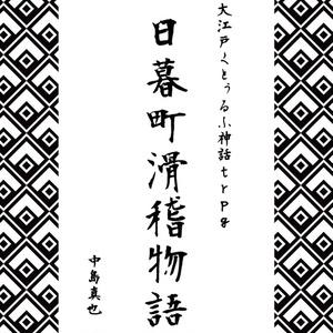 日暮町滑稽物語【大江戸CoCシナリオ集】