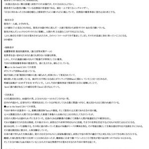 クトゥルフ神話TRPGシナリオ「Eye in the heart」