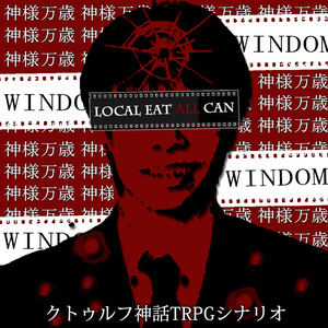 LOCAL EAT ALL CAN【CoCシナリオ集】