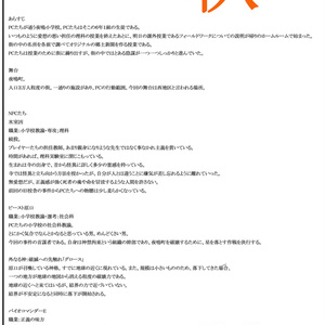 卒業アルバム【CoCシナリオ集】