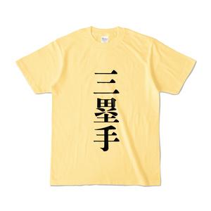 三塁手Tシャツ(結城ちゃん私服)