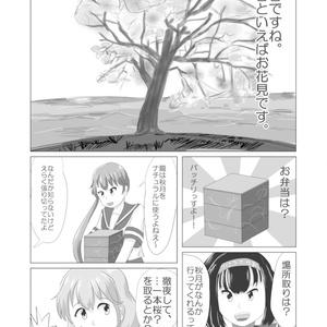 第七駆逐隊春夏秋冬
