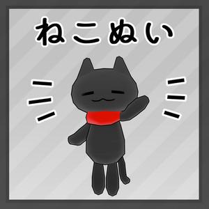 ねこぬい【3Dモデル】