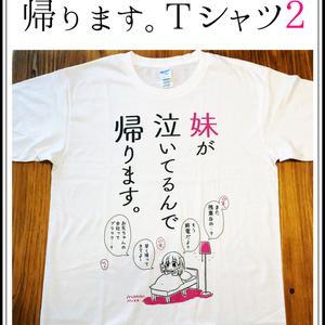 妹が泣いてるんで帰りますTシャツ2