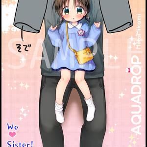 妹を抱っこできる着る毛布3