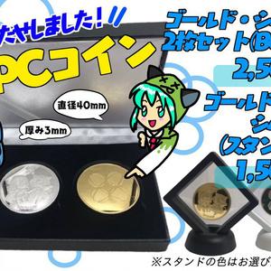 XPCリアルコイン 金銀2枚セット