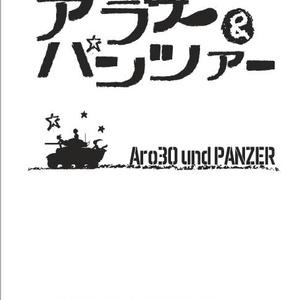 アラサー&パンツァー