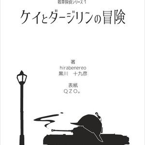 戦車探偵シリーズ1 「ケイとダージリンの冒険」