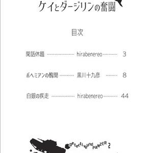 戦車探偵シリーズ2 「ケイとダージリンの奮闘」