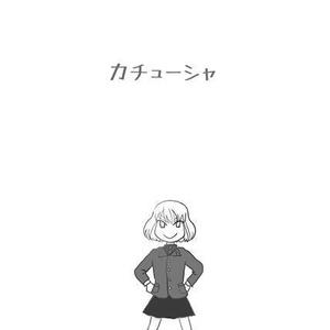 カチューシャ(改訂版)