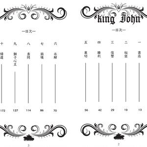 キング・ジョン
