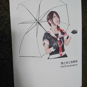 フォトブック【雨ときどき時雨】