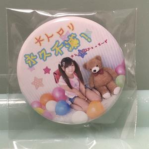 缶バッジ♡大人ロリ 永久不滅!