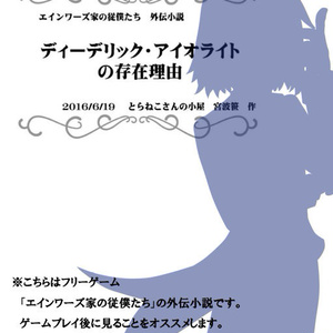 【無料】ディーデリック・アイオライトの存在理由