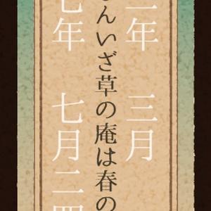 2月24日 或る図書9 新作:文士俳句しおり 春夏編
