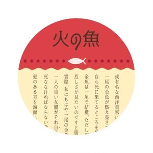 蜜のあはれ 缶バッチセット・双璧 桜の句 缶バッチセット・夫婦善哉 缶バッチ