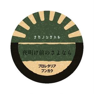 プロレタリア 缶バッチセット・明星短歌 缶バッチセット