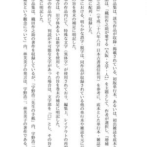 大阪より愛を込めて 私の織田作之助選集(+付録)