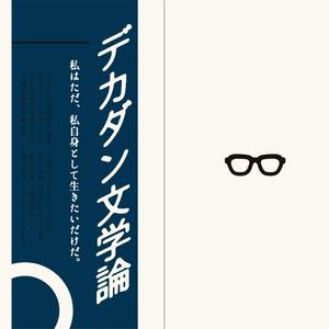 坂口安吾 デカダン文学論ポーチ