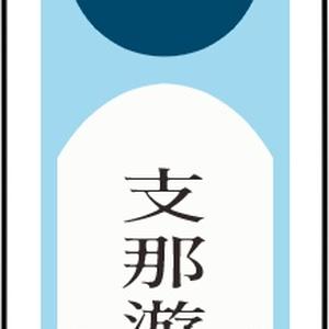 田端組 風鈴風アクリルキーホルダー