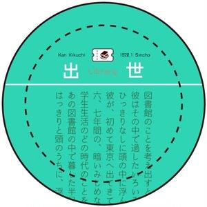 文学缶バッチシリーズ 缶バッチストラップ
