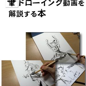 筆ドローイング動画を解説する本