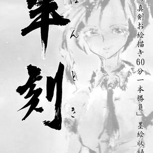 「深夜のお絵描き60分一本勝負」墨絵収録本 半刻(はんとき)