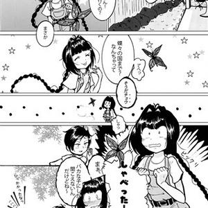 まほうちょうちょうロミナ(ワンショット漫画)