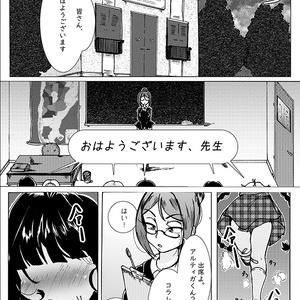 ロミナノワンダフルジュギョウチュウカオス【ロミナ漫画第2】