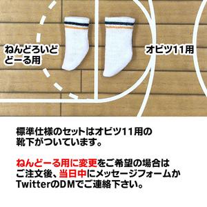 オビツ11/ねんどーる用、三点セット【オレンジ】