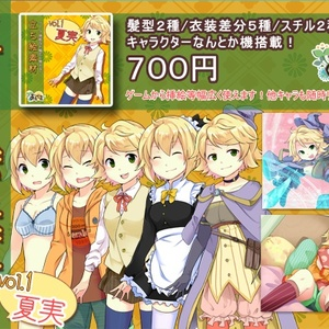 【DL/ディスク】立ち絵素材 vol.1 夏実