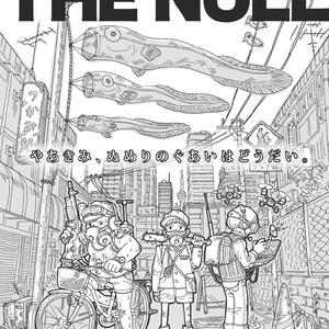 うなぎタイムズ増刊号 THE NULL