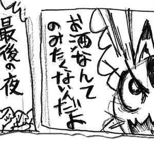 【無料公開】うなぎタイムズ〈創刊号〉